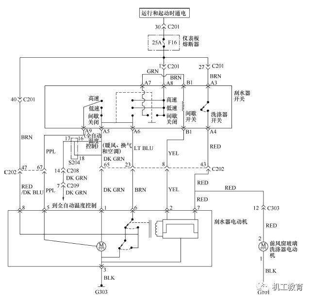 丰田卡罗拉刮水器与洗涤器电路图 7.
