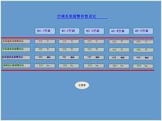 纺织化纤HVAC空调暖通控制系统空调报警参数设定
